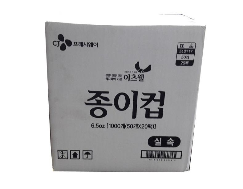 이츠웰)종이컵(흰색)*50*20-box