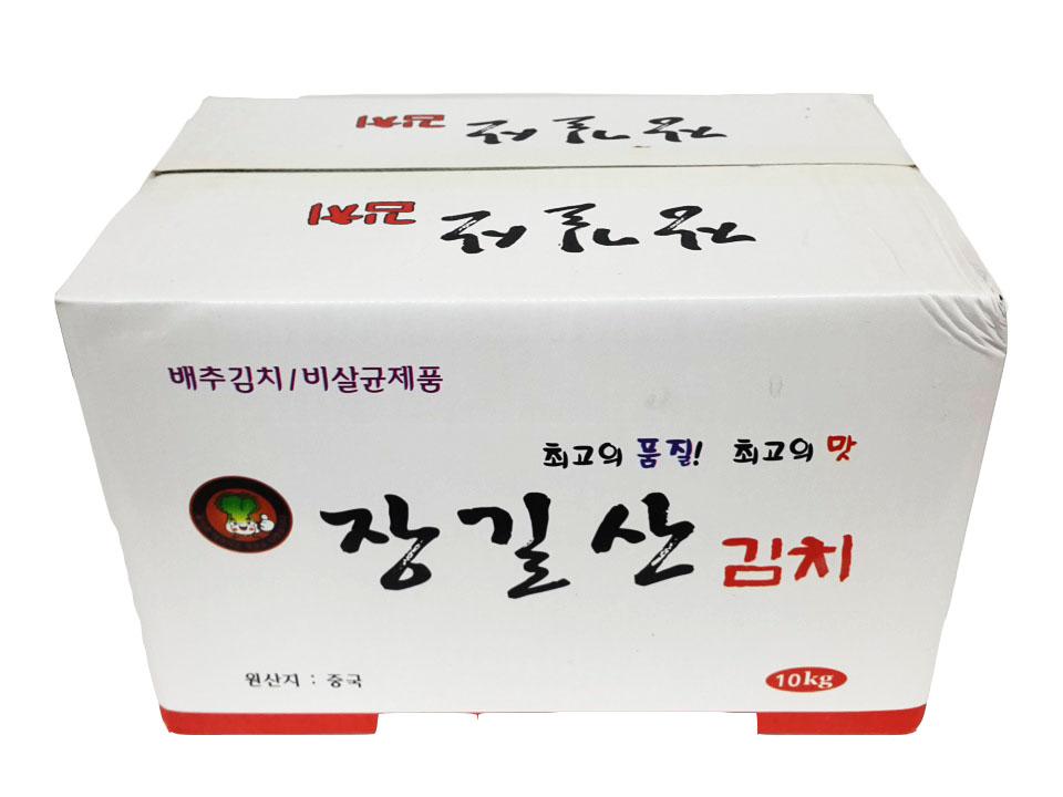 김치10kg(장길산,수입산)