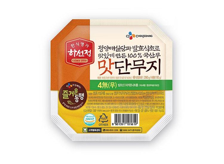 백설)맛단무지260g