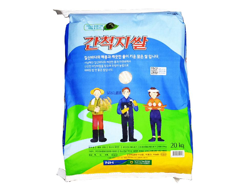 쌀20kg(황토랑간척지쌀)