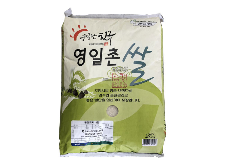 쌀20kg(영일촌)