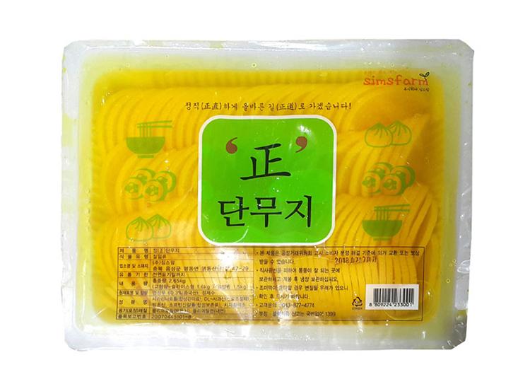 심스팜)정단무지(반달)