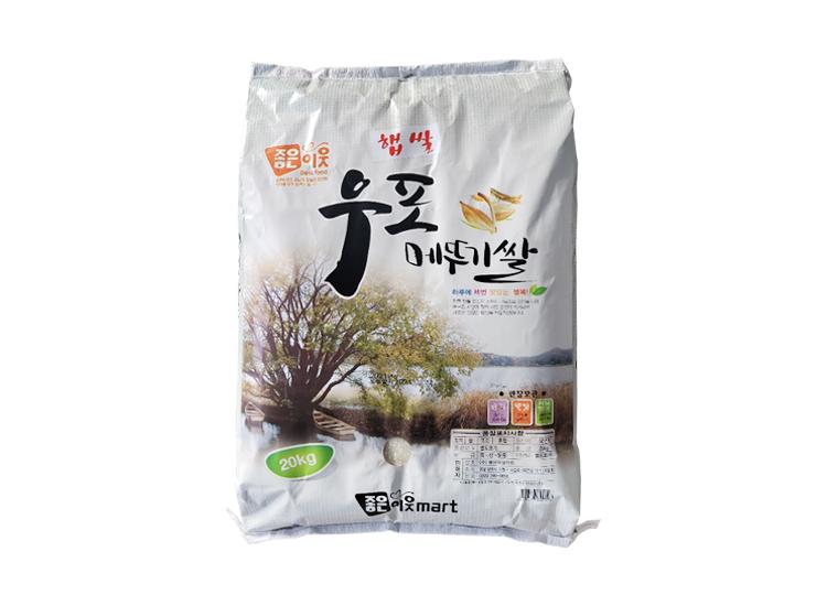 쌀20kg(우포메뚜기)