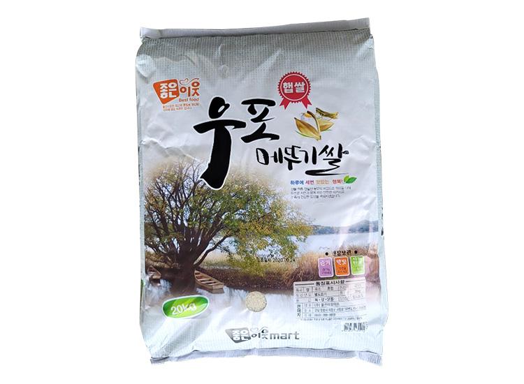 쌀20kg(우포메뚜기)-햅쌀.
